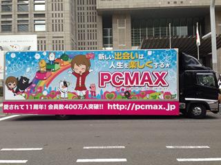 PCMAXのトラック